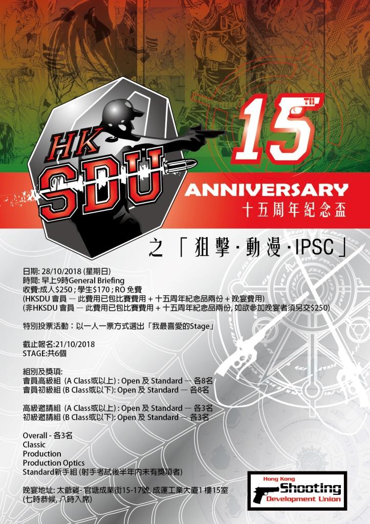 SDU15 poster.jpg