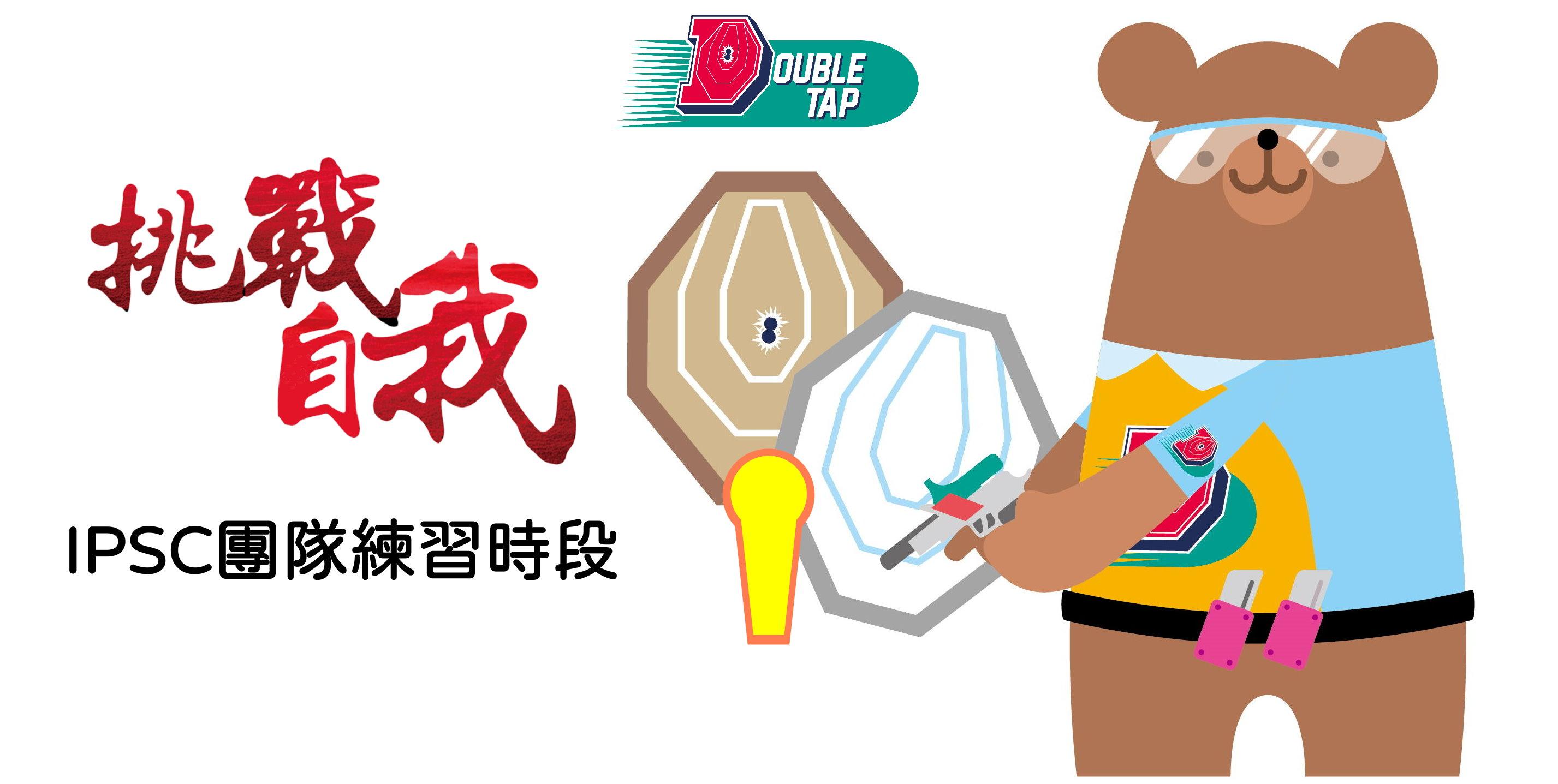 DT_bear_practise_Logo_Targets